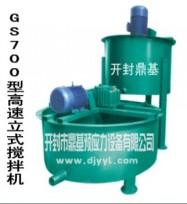 GS700型高速立式搅拌机