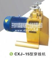 CXJ-15型穿线机