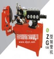ZG型制管机