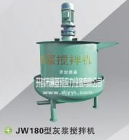 JW180型灰浆搅拌机