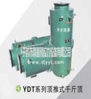 YDT系列顶推式千斤顶