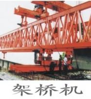 架桥机_高速铁路架桥机