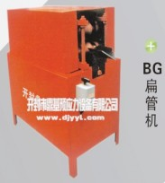 BG扁管机